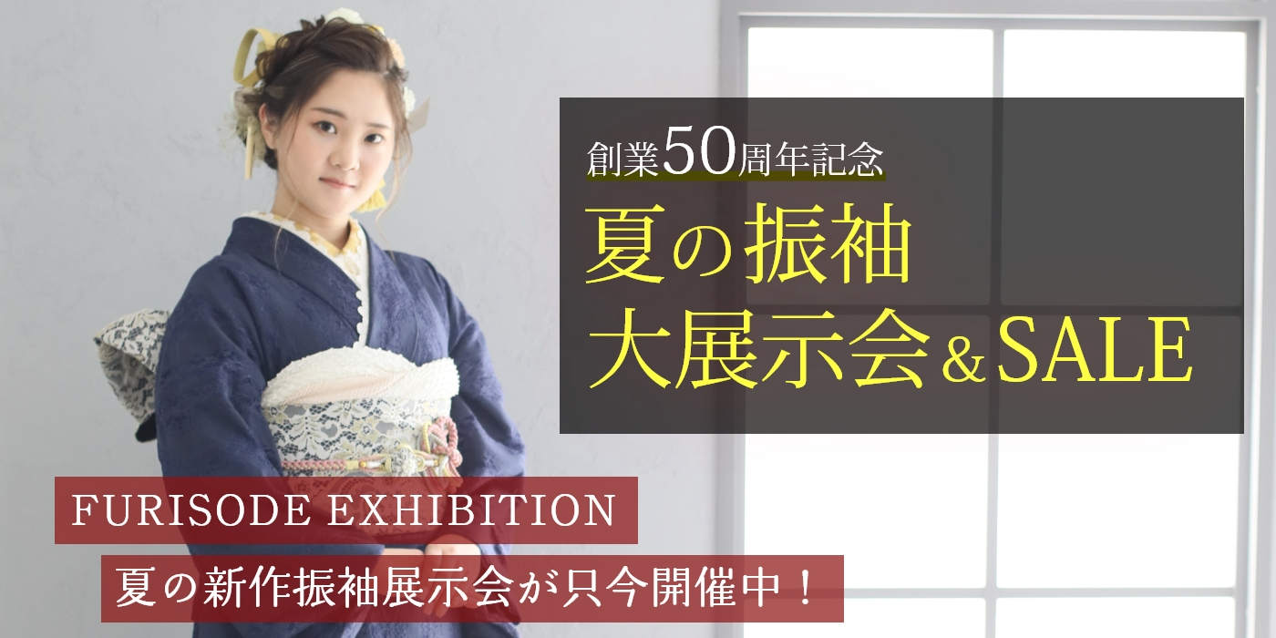 FURISODE COLLECTION 振袖コレクションクール振袖