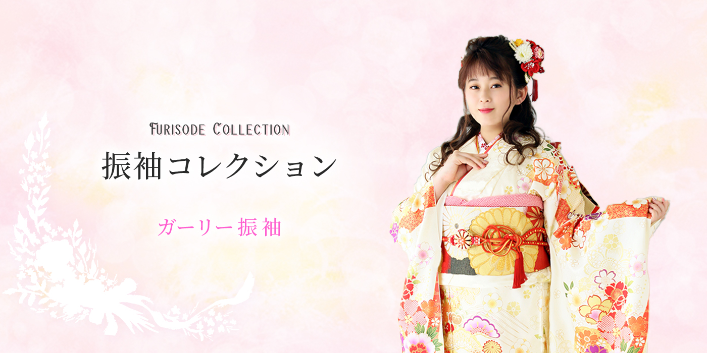 FURISODE COLLECTION 振袖コレクションガーリー振袖